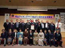 村山ライオンズクラブ50周年記念祝賀会